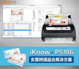 Plustek PS186+支票辨識系統軟硬體組合解決方案