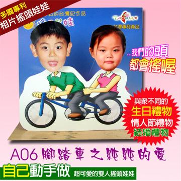 雙人搖頭娃娃DIY【A06腳踏車之純純的愛】給他一個與眾不同的禮物