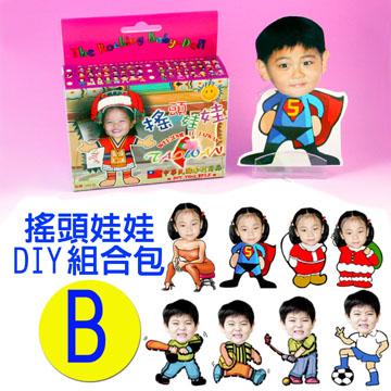 專利相片搖頭娃娃DIY包-B款送給國外親友最好的禮物