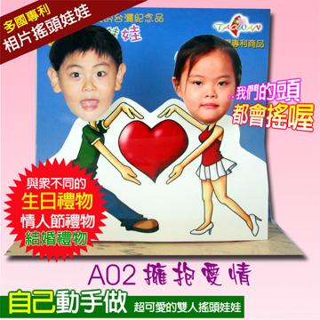 雙人搖頭娃娃DIY【A02-擁抱愛情】向你的她表達愛意的最好方法