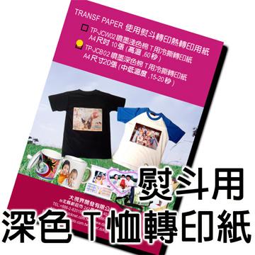 《DCK》熨斗用深色T恤轉印紙20張裝在家自己轉印深色T恤好好玩