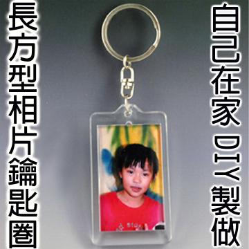 DIY長方型壓克力相片鑰匙圈超低價量販包100個裝自己在家製做貼心小禮物