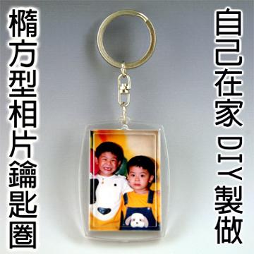 DIY橢方型壓克力相片鑰匙圈超低價量販包100個裝自己在家製做貼心小禮物