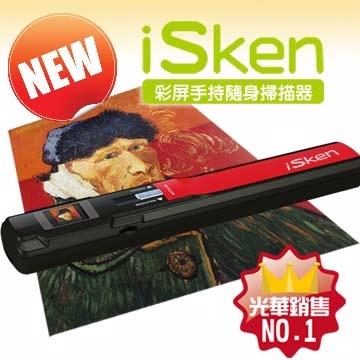 iSken 彩屏掃描器 手持式掃描器 攜帶型掃描器