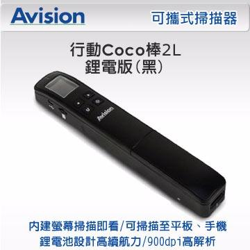 Avision 行動CoCo棒2L 鋰電版 (黑)