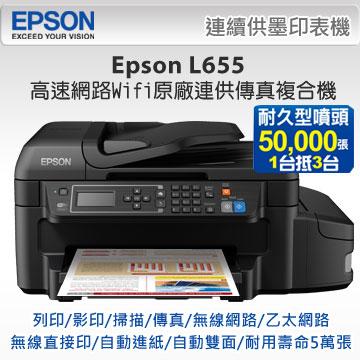 【加購墨水超值組】EPSON L655 連續供墨傳真複合機+1黑3彩墨水