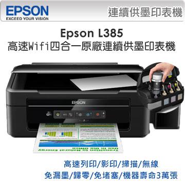 【加購墨水超值組】EPSON L385 高速 wifi四合一連續供墨印表機 +1黑3彩墨水
