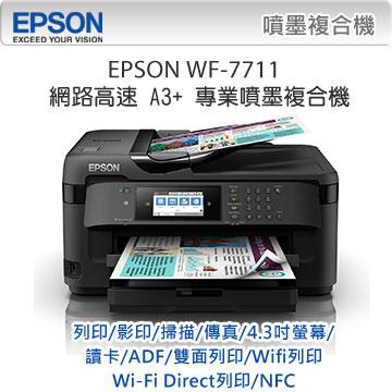 【加購墨水超值組】EPSON WorkForce WF-7711 網路高速A3+專業噴墨複合機+(黑墨x1及黃墨x1)