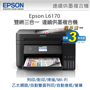 【加購墨水超值組】EPSON L6170 雙網三合一高速 連續供墨複合機(2黑+2彩)