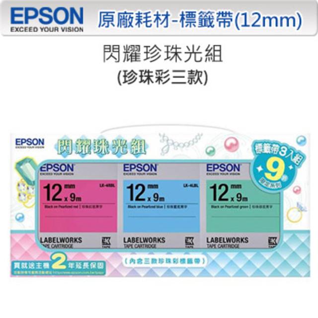 EPSON 7110455閃耀珍珠光組標籤帶