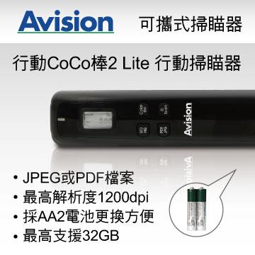Avision 行動CoCo棒2 Lite 行動掃瞄器
