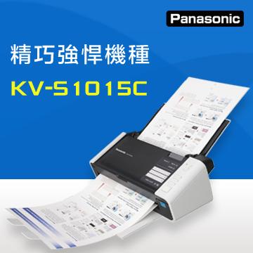 Panasonic KV-S1015C 雙面彩色文件影像掃描器