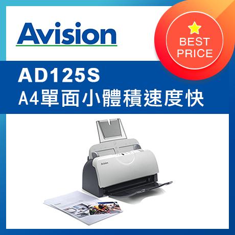 虹光Avision A4 單面饋紙式掃瞄器AD125S