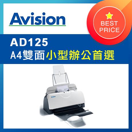 【每分鐘25頁】虹光 Avision AD125 雙面高速掃瞄器