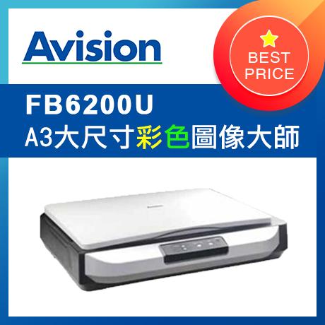 虹光Avision FB6200U A3平台掃描器