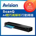 虹光Avision ScanQ 輕巧型行動掃描器