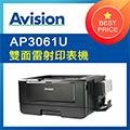 虹光Avision AP3061U 雙面雷射印表機