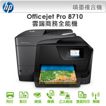 HP OfficeJet Pro 8710 頂級商務事務機★超高速大量彩色文件自動雙面列印,省時又省紙,還能全防水!
