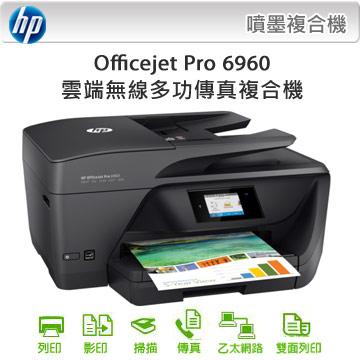 HP Officejet Pro 6960 雲端無線多功傳真複合機∥專業列印高品質∥高速大量文件智慧處理All-in-one∥全能高效商務機推薦
