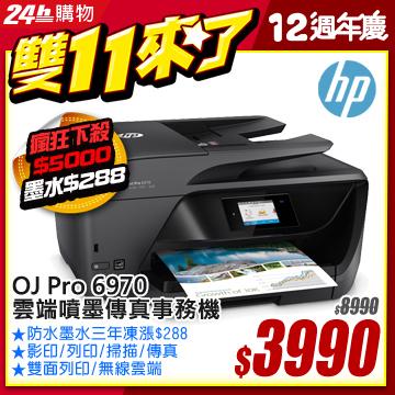 HP OfficeJet Pro 6970 全能雲端噴墨傳真事務機★雙面列印∥雙面影印∥雙面掃描∥傳真∥Wi-Fi Direct無線印∥全新霸氣上市!四色防水墨水只要$288