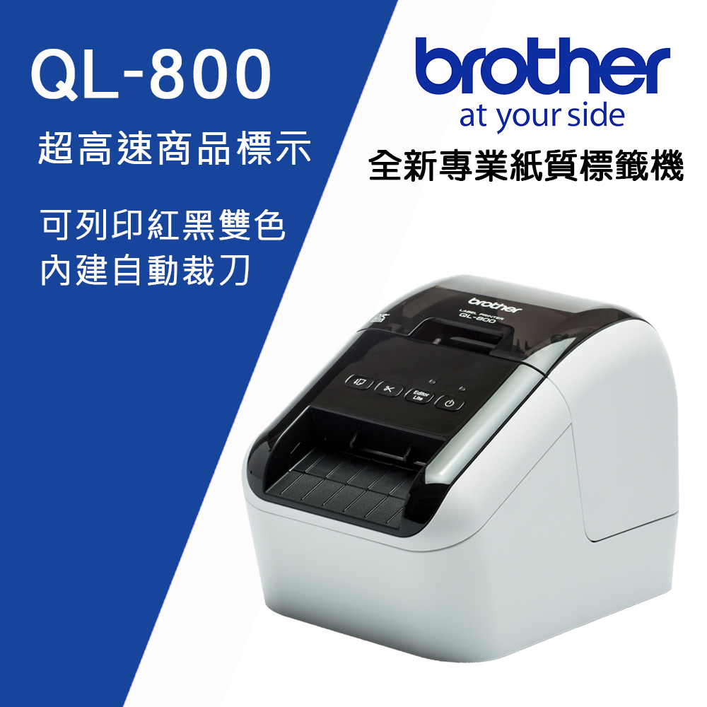 Brother QL-800 超高速商品標示食品成分列印機