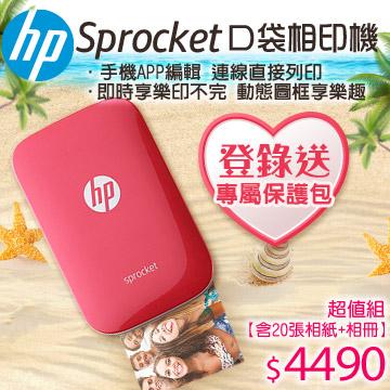 【超值組】HP Sprocket 口袋相印機 (艷夏紅)+【20張相片紙+相冊】