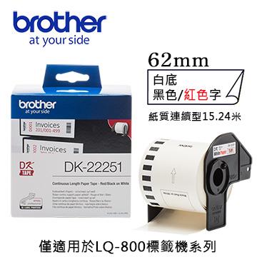 Brother DK-22251 62mm紙質連續標籤帶