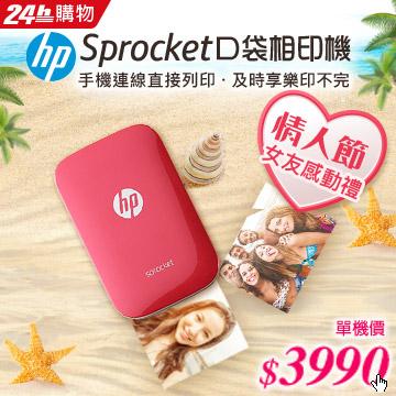 *HP Sprocket 口袋相印機 (艷夏紅)