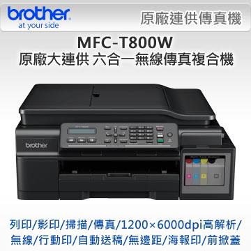 【超值組】Brother MFC-T800W 原廠大連供六合一無線傳真複合機 + 原廠墨水組4色★首創不佔空間的墨水「免外掛」設計