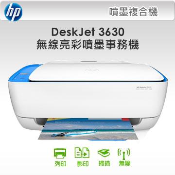 【福利品】HP DeskJet 3630 無線亮彩噴墨事務機★超值無線3合1複合機,每分鐘20頁快速列印★滿足學生/工作室多樣化需求