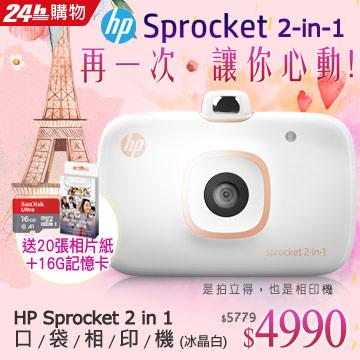 HP Sprocket 2in1 口袋相印機(冰晶白) [拍立得 / 相印機 二合一]