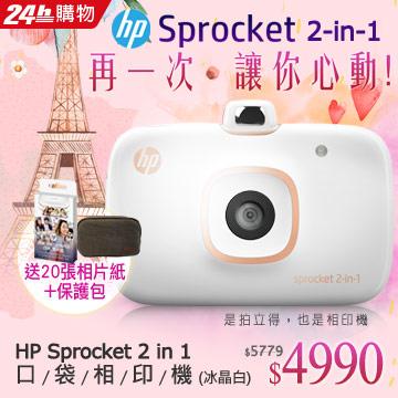 HP Sprocket 2in1 口袋相印機(冰晶白) [拍照/列印二合一] (冰晶白)-(20張相紙+保護包)