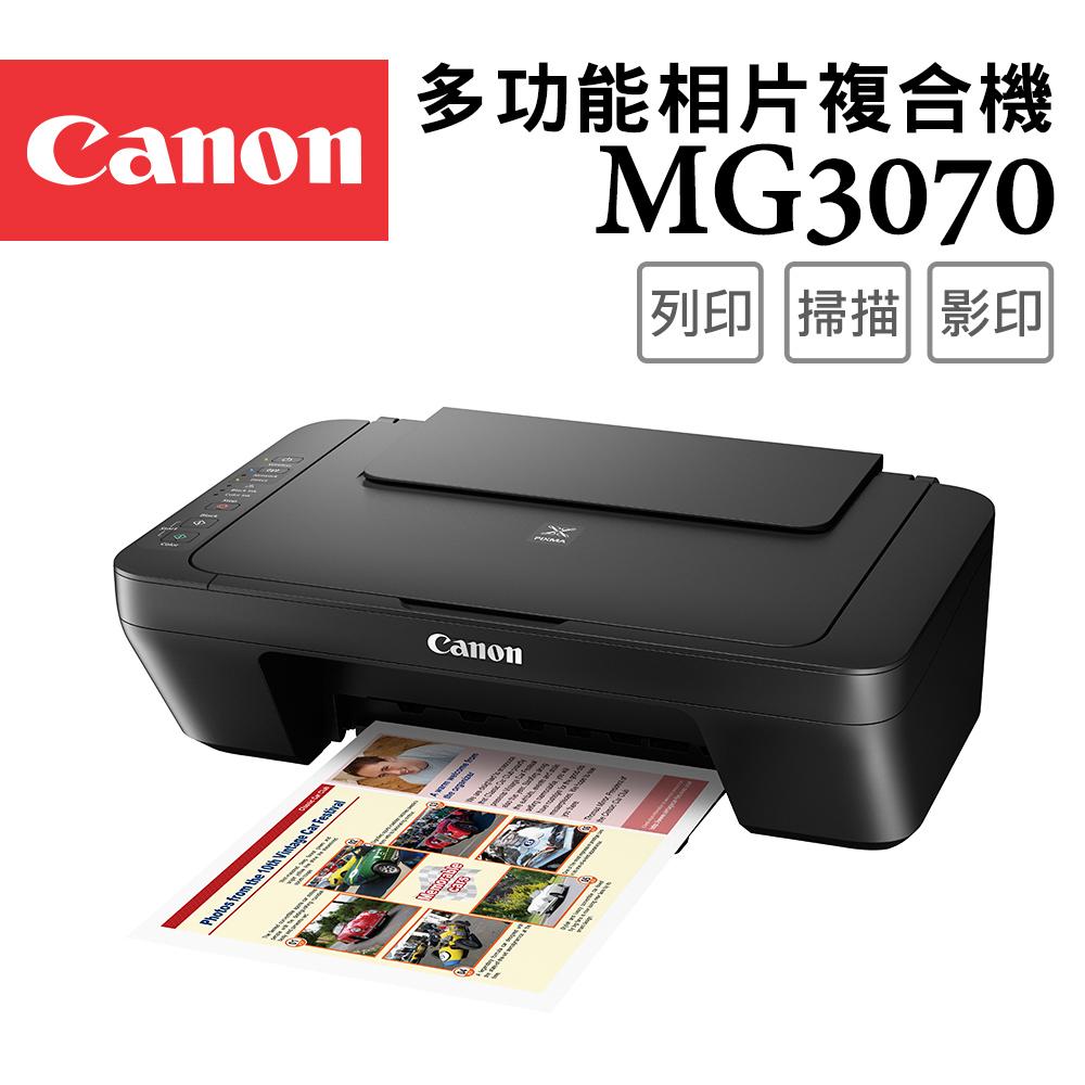 【超值組】Canon MG3070 多功無線相片複合機+ Canon 原廠745/746系列墨水匣(1黑1彩)