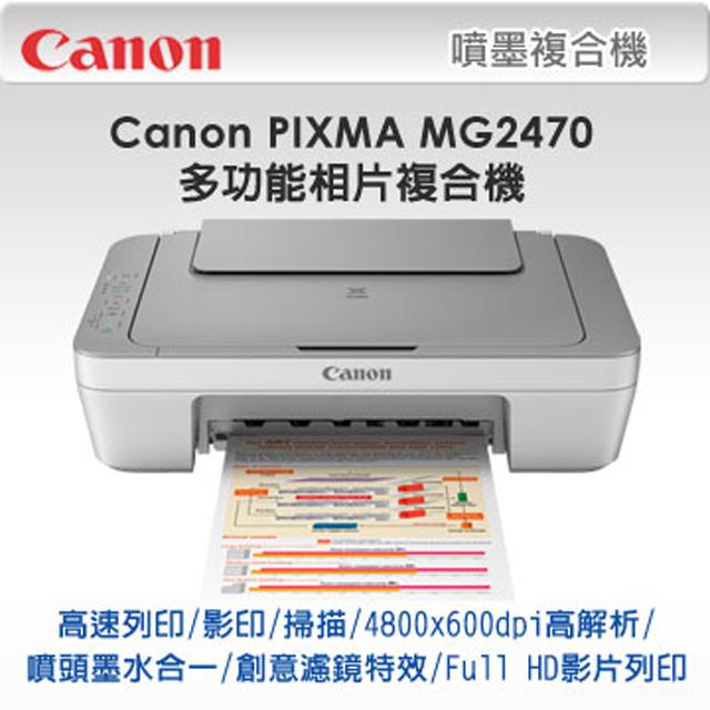 【超值組】Canon MG2470 多功相片複合機 + Canon 原廠745/746系列XL大容量墨水匣(1黑1彩)