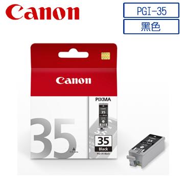 CANON PGI-35原廠黑色墨水匣