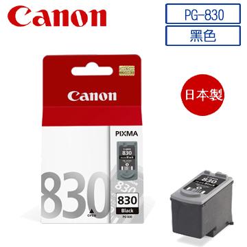 CANONPG-830 原廠黑色墨水匣