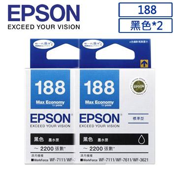 EPSON 188(C13T188150)原廠黑色墨水匣x2