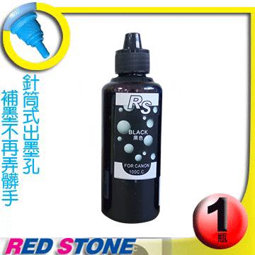 RED STONE for CANON連續供墨機專用填充墨水100CC(黑色)