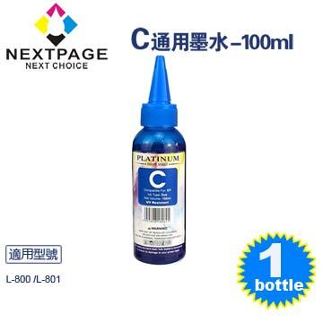 【台灣榮工】>EPSON L800 Dye ink相容藍色可填充染料墨水瓶▼ 適用機型: L-800/L-801◆售後服務佳、品質口碑好