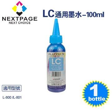 【台灣榮工】EPSON  L 800  Dye ink相容淺藍色可填充染料墨水瓶▼ 適用機型: L-800/L-801◆售後服務佳、品質口碑好