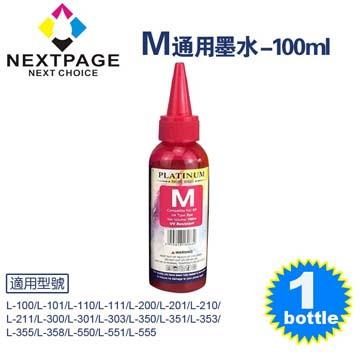 【台灣榮工】EPSON  L100  Dye ink相容 色可填充染料墨水瓶▼ 適用機型:L-100/L-101/L-110/L-111/L-200/L-201/L-210/L-211/L-300/L-301/L-303/L-350◆售後服務佳、品質口碑好