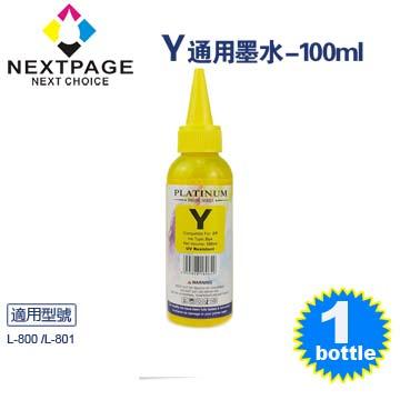 【台灣榮工】EPSONL800Dye ink相容 色可填充染料墨水瓶▼ 適用機型:L-800/L-801◆售後服務佳、品質口碑好