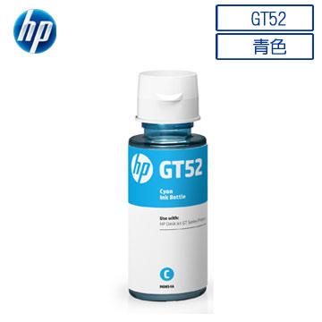 HP GT52 原廠青色墨水(M0H54AA)