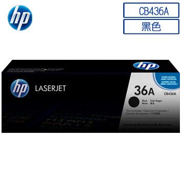 HP CB436A 原廠黑色碳粉匣