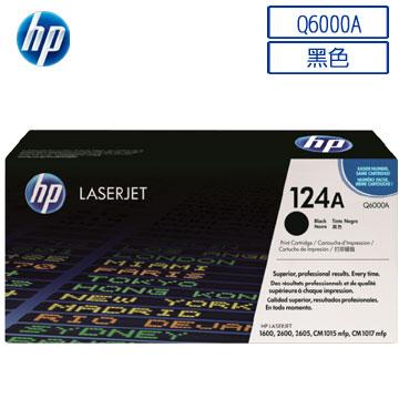 HP Q6000A 原廠黑色碳粉匣