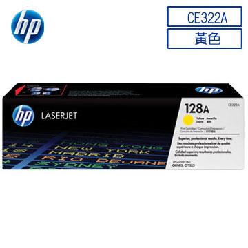 HP CE322A 原廠黃色碳粉匣