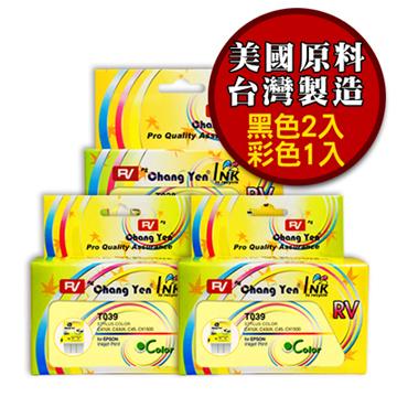RV For EPSON T026051+T027051 (2黑1彩)相容墨水匣台灣生產(美國原料)