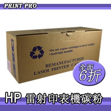 PRINT PRO HP Q2612A 全新環保碳粉匣(二支組合包)