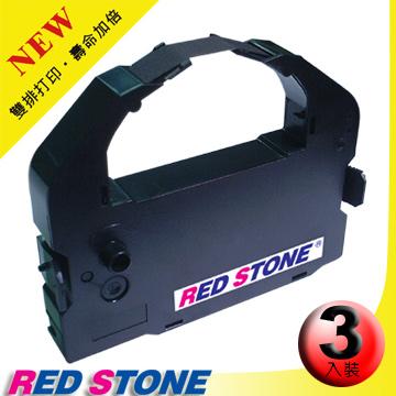 RED STONE for EPSON S015016〔S015508〕/LQ680最新雙排打印黑色色帶組(1組3入)
