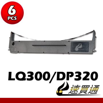 適用:EPSON LQ200/300/300+/400/500/550/570/800/850/870/Jolimark 映美 DP320